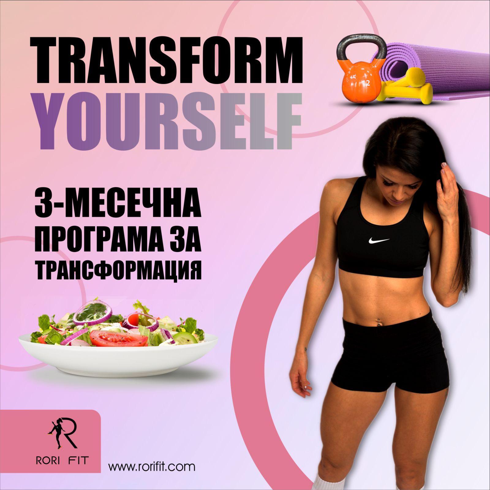 3-месечна програма за трансформация