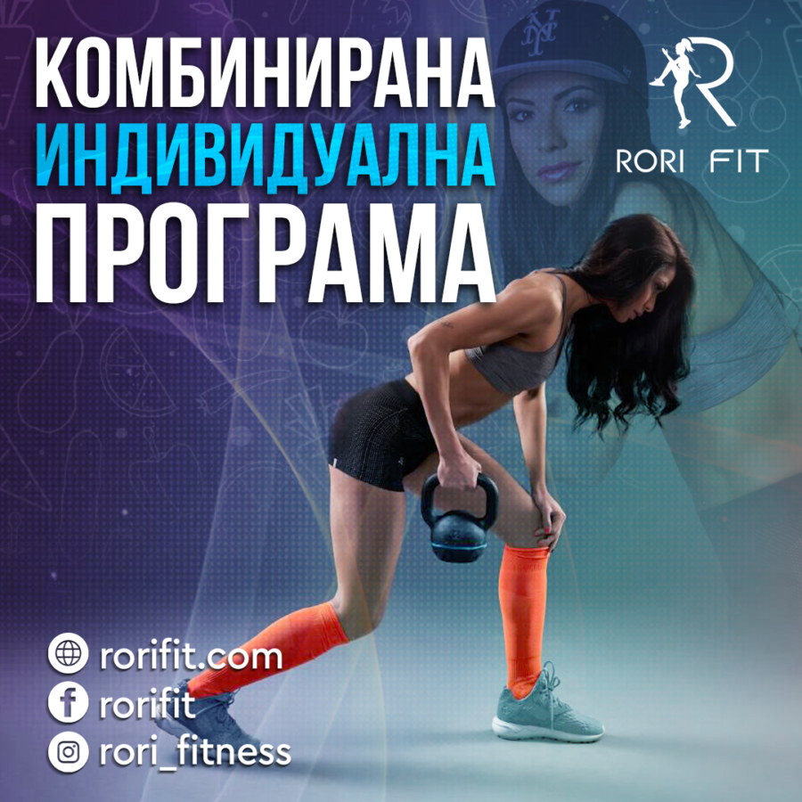 Комбинирана индивидуална програма rorifit.com