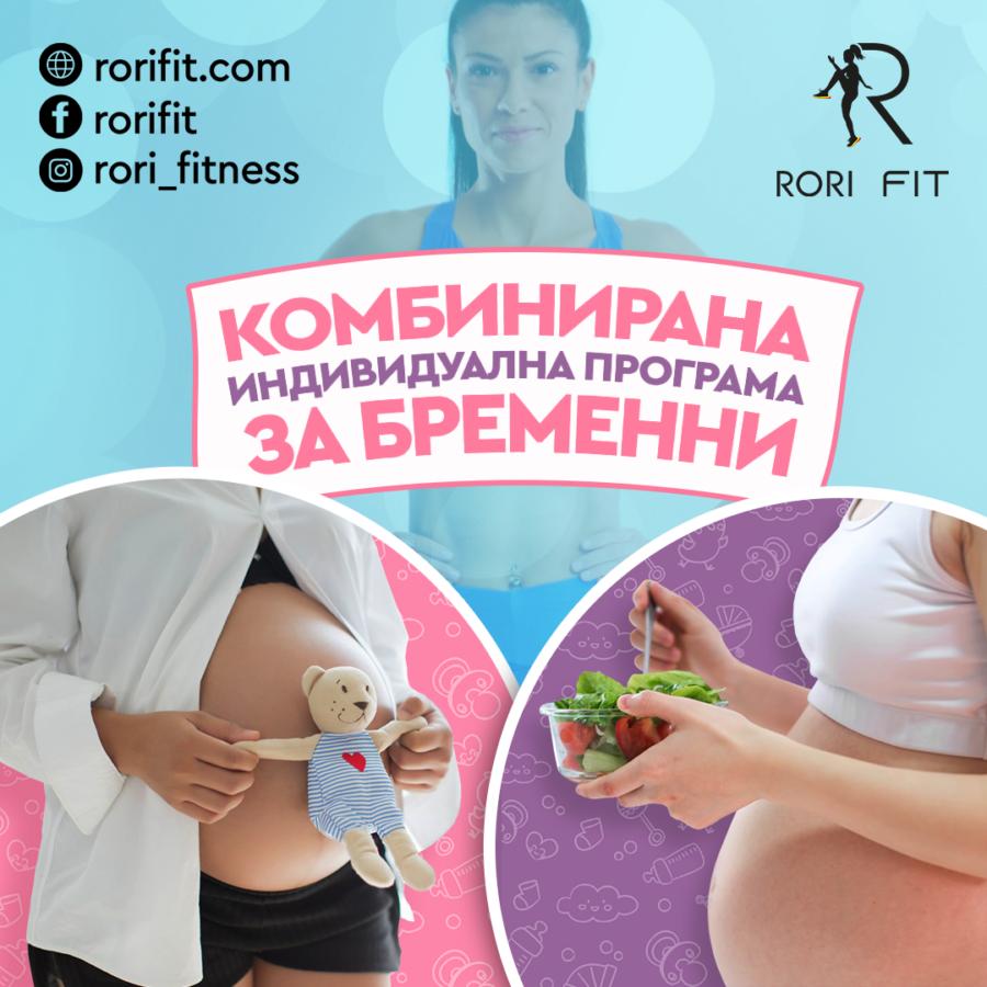 Комбинирана програма за бременни rorifit.com