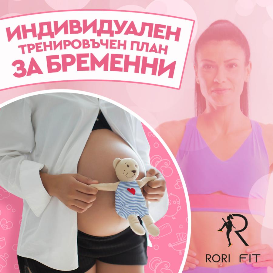 Тренировъчна програма за бременни rorifit.com