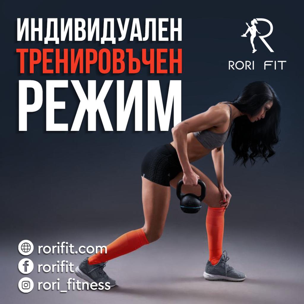 Индивидуален тренировъчен режим rorifit.com